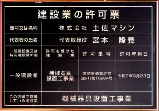 一般建設業 高知県知事許可 (般-1)第10284号(機械器具設置工事業)