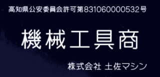 高知県公安委員会許可第831060000532号(機械工具商)